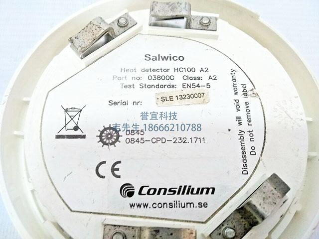 038000 consilium salwico hc100 热量探测器 3.jpg