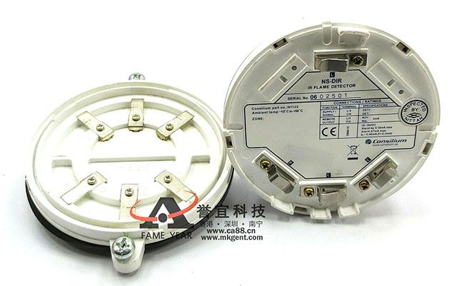 Consilium L NS-Dir n1122 红外线火焰探测器 006.jpg