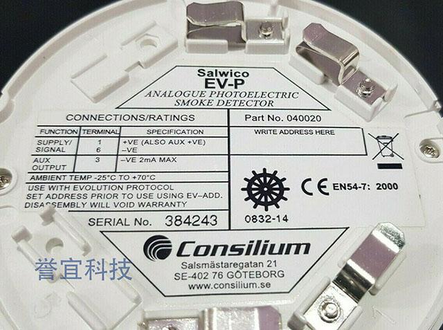Consilium salwico EV-P 模拟光电烟雾探测器 05.jpg